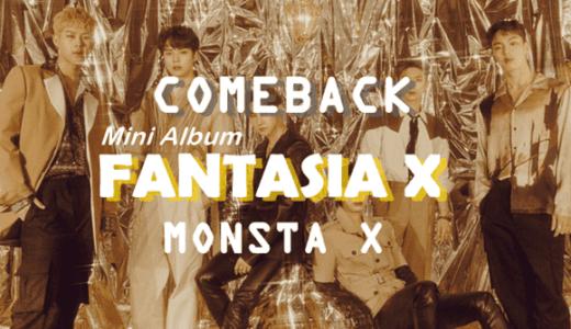 【MONSTA X】ミニアルバム「FANTASIA X」リリースでカムバック!