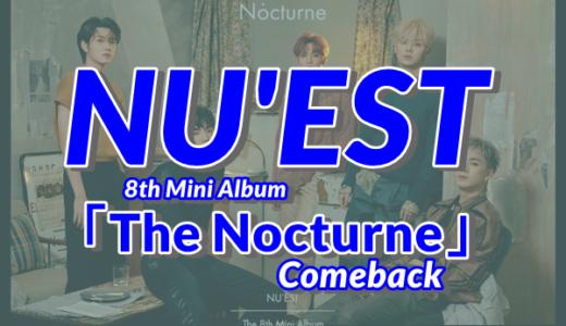 【NU'EST】8thミニアルバム「The Nocturne」リリースでカムバックです!