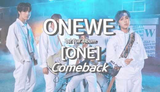 【ONEWE】1stフルアルバム「ONE」リリースでカムバックです!