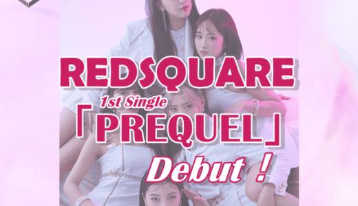 【REDSQUARE】1stシングル「PREQUEL」でデビュー!再デビューメンバーも?