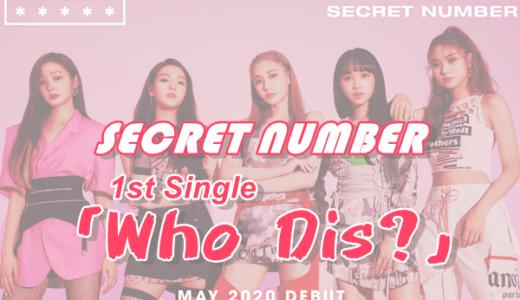 【SECRET NUMBER】1stシングル「Who Dis?」でデビュー!