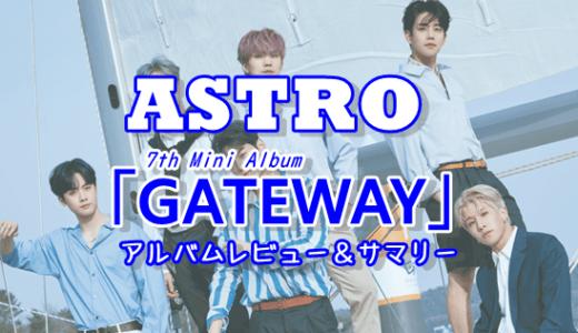 【ASTRO】7th Mini Album「GATEWAY」アルバムサマリー