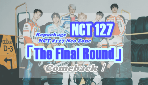 【NCT 127】リパッケージアルバム「NCT #127 Neo Zone: The Final Round」リリース!