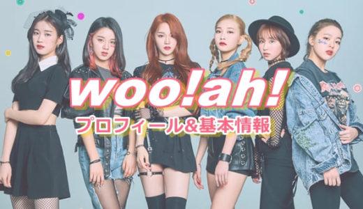 【woo!ah!(ウーア)】基本プロフィール