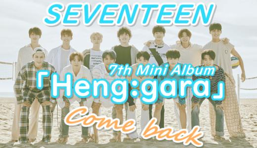 【SEVENTEEN】7thミニアルバム「Heng:garæ」リリースでカムバック!