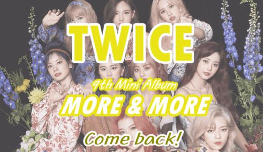 【TWICE】9thミニアルバム「MORE&MORE」リリースでカムバックです!