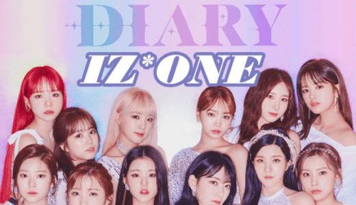 【IZ*ONE】3rdミニアルバム「Oneiric Diary(幻想日記)」リリースでカムバックです!