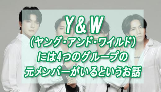 サラッと知らないグループ【Y&W】が新曲リリースしてたので調べてみた件