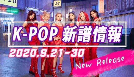 【K-POP 新譜情報】2020.9.21~30【新曲】
